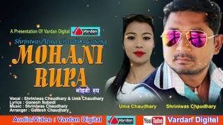 "New Modern song Mohani Rupa ""मोहनी रुप "" By Shriniwas Chaudhary and Uma Chaudhary 2017/2074"
