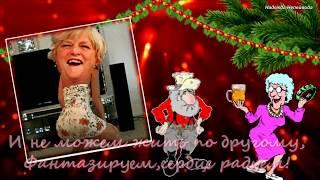 Счастья, радости, веселья вам на все Новогодние праздники!