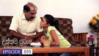 Uththama Purusha | Episode 35 - (208-07-23) | ITN Thumbnail
