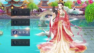 宮廷女官星座 thumbnail