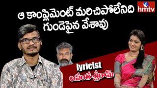 Anantha Sriram about Best Complement for Pachha Bottesina Song | Prabhas | hmtv