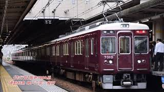 【全区間走行音】阪急7000系(通勤特急)神戸三宮~梅田【神戸線】(2017.10.16)