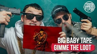 BIG BABY TAPE - GIMME THE LOOT ЭЗОПОВ И ТРУН КАРАОКЕ