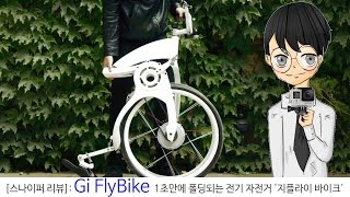 Gi FlyBike: 1초 만에 폴딩 되는 전기 자전거 '지플라이 바이크'-[스나이퍼 리뷰]