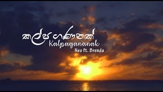 Kalpa Gananak (කල්ප ගණනක්) - Neo & Brenda Mendis Offiicial Lyrics Video