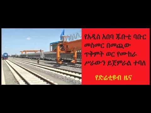 DireTube News - Ethiopia-Djibouti Railway Transport Test Running to Start  Next October