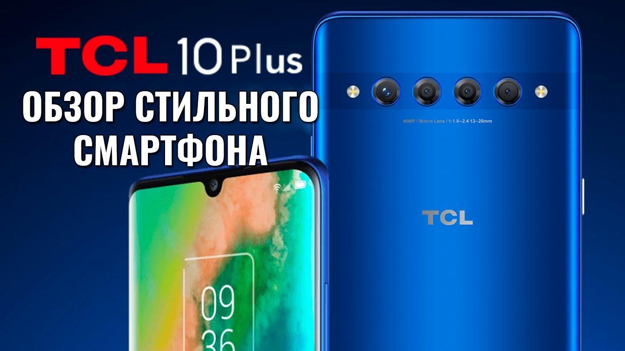 """TCL 10 Plus обзор стильного и редкого смартфона с экраном """"водопад"""""""