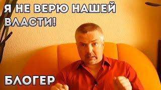 Хватит бреда! Я человек, а не лабораторная мышь. Жесткое мнение. Беларусь
