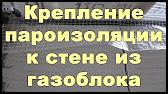 Правильный монтаж паробарьера Reflex + обзор - YouTube
