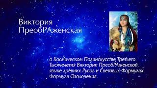 В.ПреобРАженская о языке древних Русов и Световых Формулах