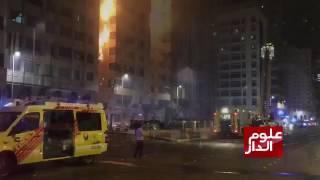 بالفيديو: إخماد حريق بأحد الأبراج السكنية في أبوظبي