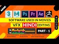 Software Use in Movies and Gaming Full Analysis ! (in Hindi) #hollywood #bollywood #gaming #fx