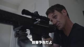 「ザ・シューター シーズン2」2018.12.5 DVDリリース&レンタル同時開始! thumbnail