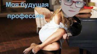Моя будущая профессия (Проект по русскому языку)// Anastasia TheSea