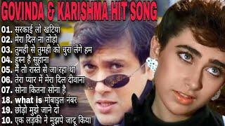 Govinda Karishma Kapoor Superhit Hindi Song   गोविंदा करिश्मा कपूर डांस सॉन्ग (Nonstop Audio)
