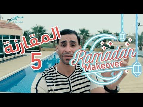 #Ramadan_Makeover: Episode #5  لا تقارن اسوء ما عندك بأفضل ما عند الآخرين