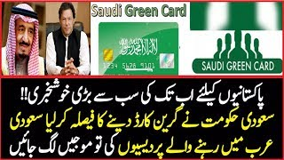 Who Can Get  Saudi  Green Card Now? ||  2018 Alif NEWS  ||