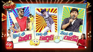 Extra Jabardasth | 14th May 2021 | Full Episode | Sudheer,Rashmi,Immanuel | ETV Telugu