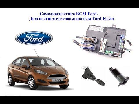 Самодиагностика BCM Ford. Диагностика стеклоомывателя Ford Fiesta при помощи Launch EasyDiag