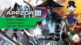 Appzor №55 [Обзор мобильных игр] - Mortal Kombat X, Alto's Adventure, Утиные истории, Rogue Star...