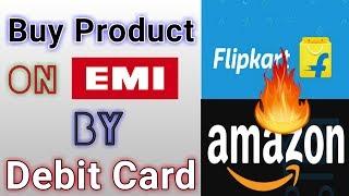 Debit card EMI on Amazon or Flipkart | How to buy product on EMI by Debit card