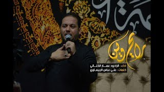 رايح وين | الملا عمار الكناني - حسينية الحاج عبد الزهرة الفرطوسي - العمارة