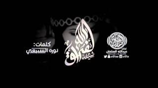 شيلة الم الفراق 2016 | اداء عبدالله السلمان | كلمات نوره السبيعي