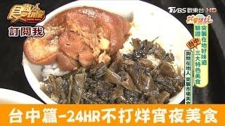 【食尚玩家】嘉義香菇肉羹 台中東興市場24小時不打烊宵夜美食!
