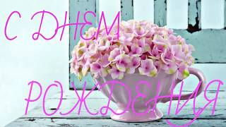 Красивое и романтическое поздравление с днем рождения женщине ( девушке)! HD