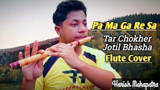 Pa Ma Ga Re Sa   Flute Instrumental Cover   Lata Mangeshkar   Harish Mahapatra   New Bengali Song