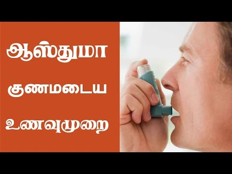 ஆஸ்துமா உணவு வகைகள் - About Asthma food in Tamil – Asthma Diet