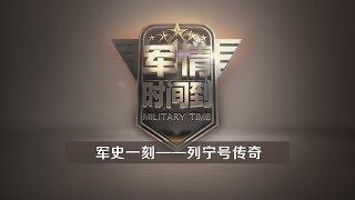 《军情时间到》 军史一刻——列宁号传奇 20200229 | CCTV军事