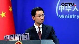 [中国新闻] 37国大使联名支持中国立场 中国外交部:事实胜于雄辩 公道自在人心 | CCTV中文国际