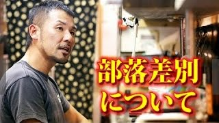 隠れた部落差別、ふるさとの料理出したら離れた客 部落 検索動画 29