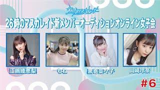 26時のマスカレイド新メンバーオーディションオンライン女子会#6
