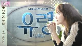 Download [THAISUB] 그리워 운다 - Shin Bora - I Miss You So I Cry (Ghost OS )[Karaoke] MP3 song and Music Video