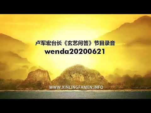 心灵法门-wenda20200621---卢军宏台长《玄艺问答》节目录音