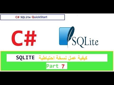 7--c#----sqlite-:-عمل-نسخة-احتياطية-backup