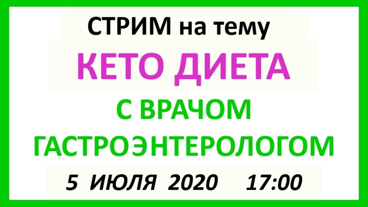 Стрим про КЕТО ДИЕТУ с врачом гастроэнтерологом 05.07.2020