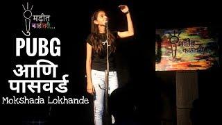 PUBG आणि पासवर्ड   Mokshada Lokhande   Marathi Stand up #sumditkahitari