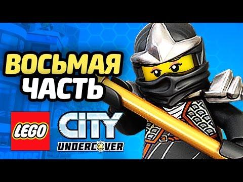 LEGO City Undercover Прохождение - ЧАСТЬ 8 - ТАЙНЫЙ НИНДЗЯ