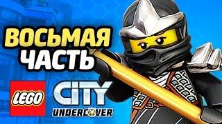 видео Игра «Лего Сити» - прохождение