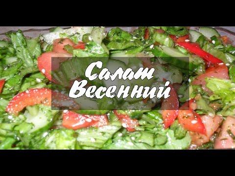 Легкий Весенний Салат / Салат Из Редиски / Spring Salad / Быстрый Салат / Простой Рецептиз YouTube · Длительность: 4 мин35 с