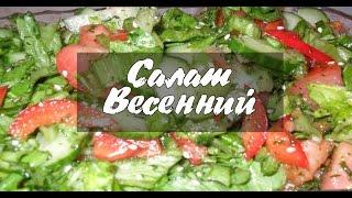 Салат весенний - Вкусные рецепты