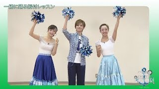 雪組公演『SUPER VOYAGER!』振付講座