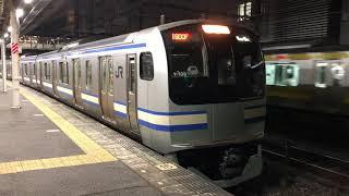E217系クラY-42編成+クラY-139編成千葉発車