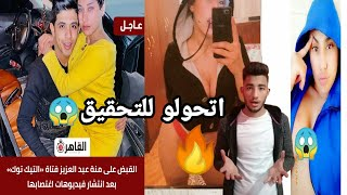 القبض علي منه عبد العزيز ومازن ابراهيم(الحقيقه كامله)