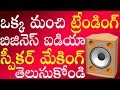 Speaker Making Startup Business-Small investment Earning more Profits at Home/Sub woofer !!