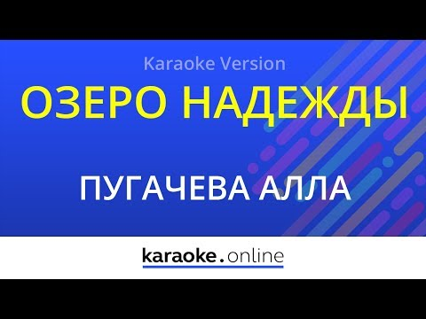 Озеро надежды - Алла Пугачева (Karaoke version)