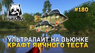 Ультралайт на Вьюнке. Крафт Яичного теста - Русская Рыбалка 4 #180